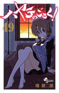 Hayate no gotoku vol 49