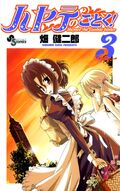 Hayate-no-Gotoku-Volume-3