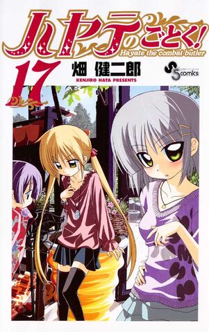 File:Hayate-no-Gotoku-Volume-17.jpg