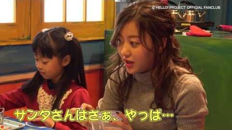 DVD『℃-ute FCイベント2016「キューティー♡ランド11 ~℃hristmas Party!2~」(ロケ編)』