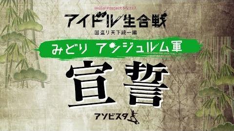 Idol Nama Gassen - Green ANGERME Military Oath