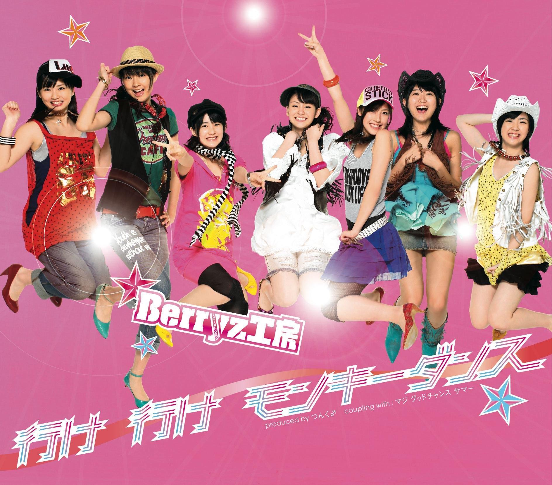 File:YukeYukeMonkeyDance-r.jpg