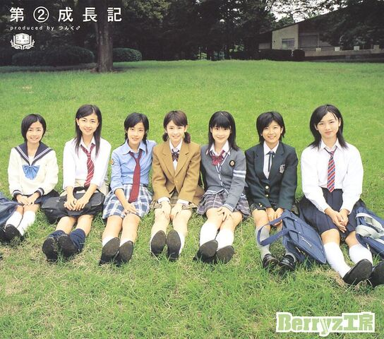 File:Dai2Seichouki-r.jpg