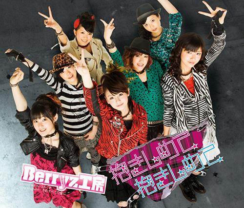 File:DakishimeteDakishimete-la.jpg