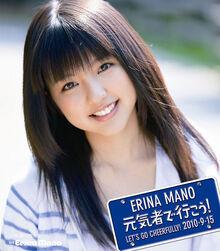 526px-Mano Erina - Genkimono de Ikou Reg