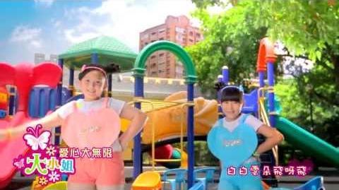 大小姐【愛心大無限】 高畫質官方MV