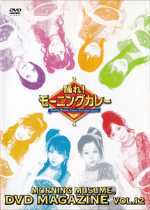 Morning Musume DVD Magazine Vol.12 | Hello! Project Wiki ...