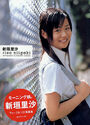 Niigaki Risa Photobook1