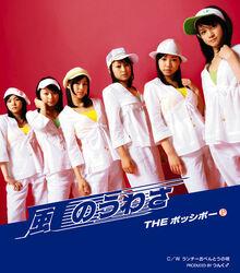 180px-Kaze no Uwasa