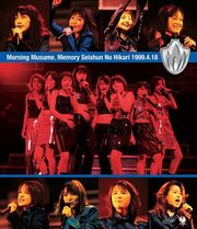 Memoryseishun1999bluray