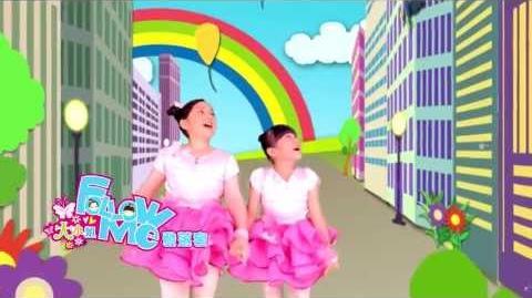 大小姐【Follow Me】發落密 高畫質官方MV