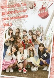 MM14&SMDVDMagVol.1Cover