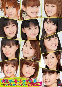 300px-Morning Musume - Eizou 6
