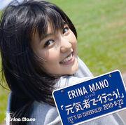 608px-Mano Erina - Genkimono de Ikou DVD