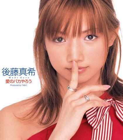 File:GotoMaki-s01.jpg
