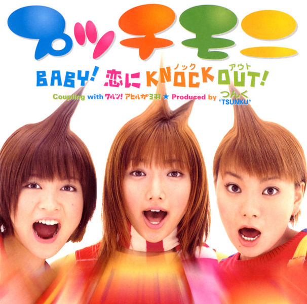 BABY! 恋に KNOCK OUT! | ハロー...