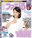 Oda Sakura - Weekly Famitsu Tawian