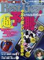 Yoshizawa Hitomi, Magazine-105935