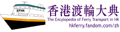 香港渡輪大典 Encyclopedia of Ferries in Hong Kong