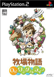 Harvest Moon A Wonderful Life Special (JP)