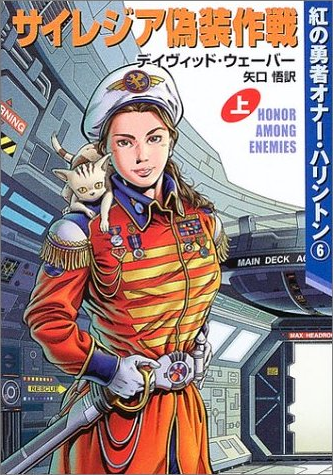 File:HH6 Japanese cover 1.PNG