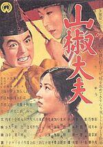 Sansho Dayu poster