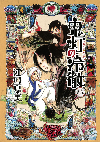 File:Hozuki Volume Cover 8.png
