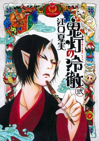 File:Hozuki Volume Cover 2.png