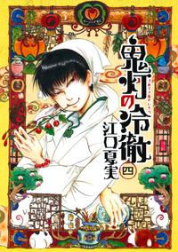 Hozuki Volume Cover 4