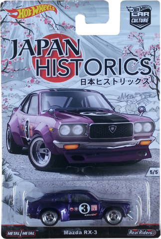 File:Mazda RX-3 package front.png