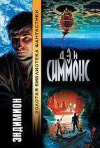 Endymion Alt Cover (5)