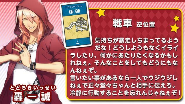 File:Issei R Tarot.jpg