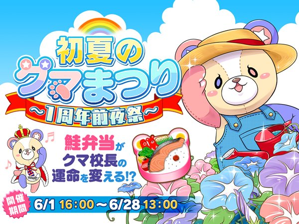 Early summer Kuma festival ~One year anniversary plans~