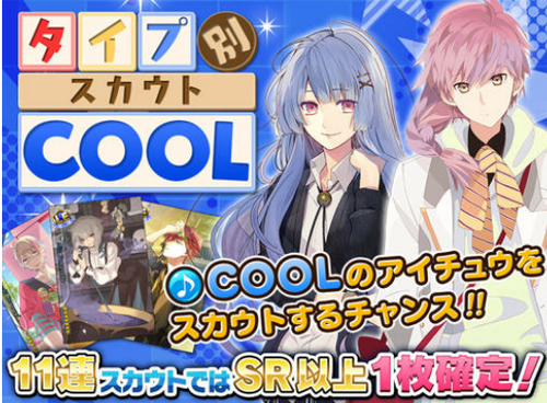 Cool Scout Banner