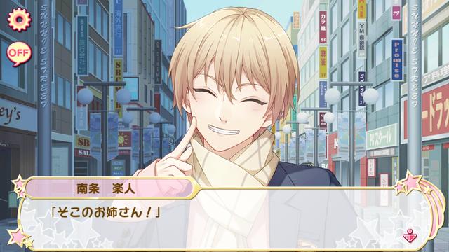 File:Flower shower de Shukufuku o 4 (8).png