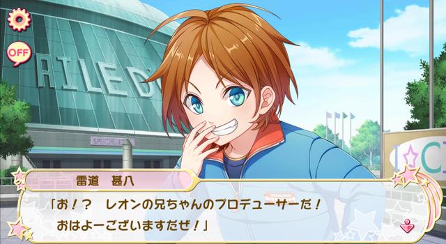 File:Jimpachi Raido - Game of tag on Setsubun (1).png