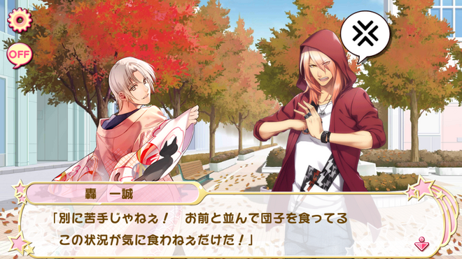 Momiji no hosomichi Part 2 (5)