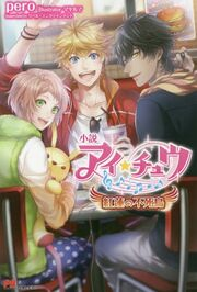 Light Novel I-Chu Guren no Fushichou
