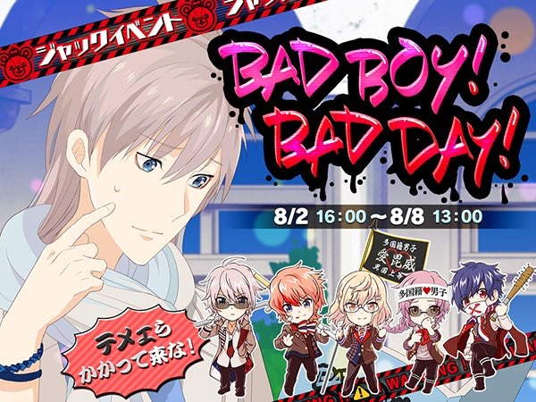 BAD BOY! BAD DAY!