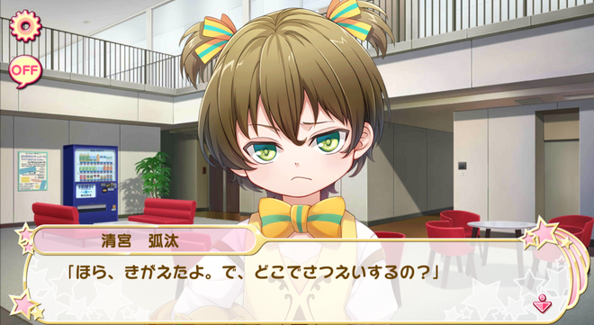 Kota Kiyomiya - Devil's advocate boy (2)