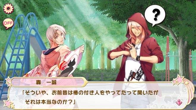 Momiji no hosomichi Part 2 (1)