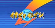 Inazuma Eleven's original title