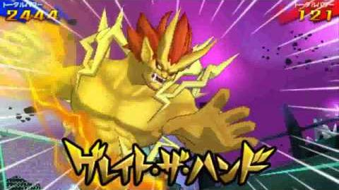 Endou Great The Hand