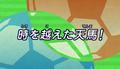 Episode 002 Chrono Stone Title HQ