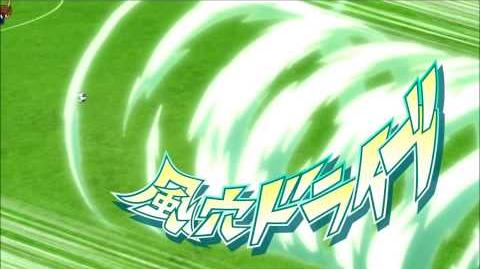 Inazuma Eleven GO Galaxy 1 - Kazaana Drive(風穴ドライブ)