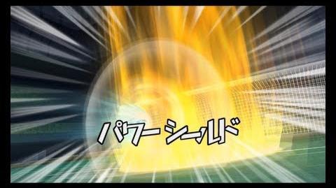 Inazuma Eleven GO Strikers 2013 - Power Shield ( パワーシールド )
