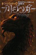 Inheritance Japan E11V09 Brisingr