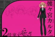 Character Karuta Roromiya