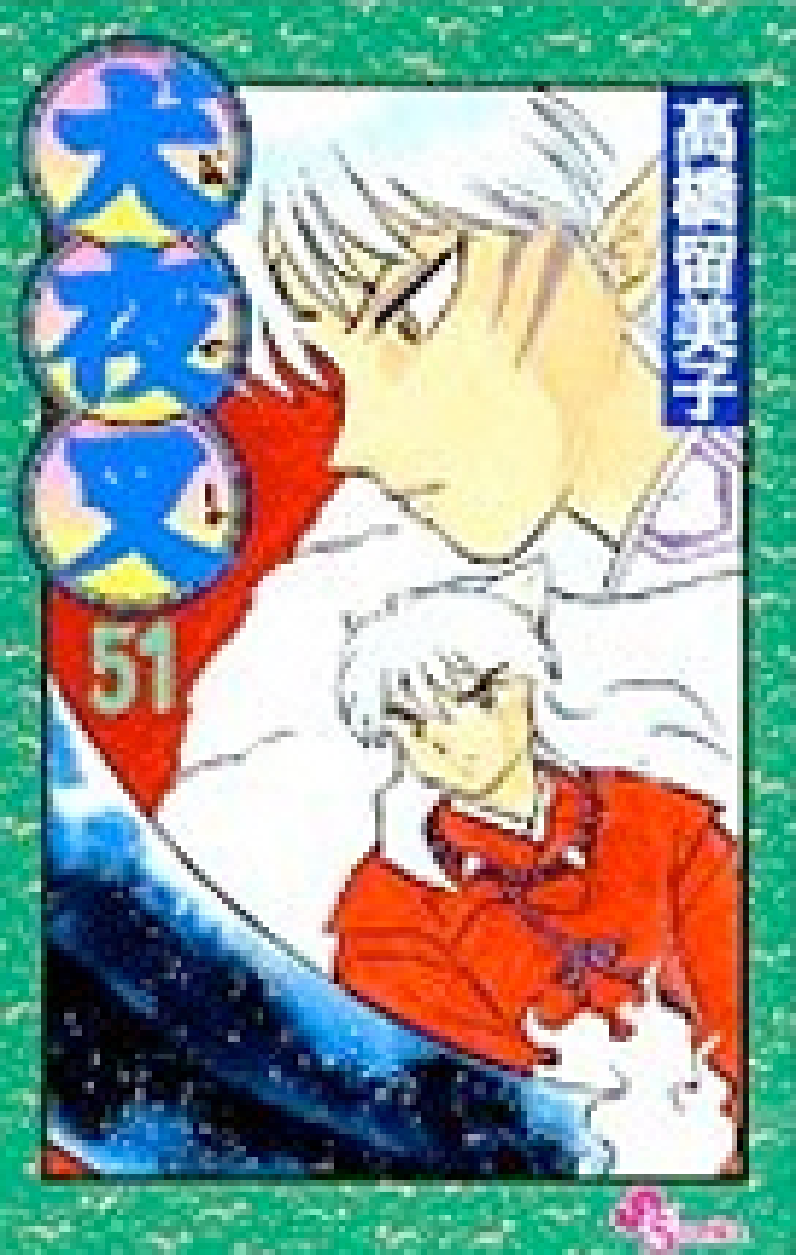 ShogakukanVol51