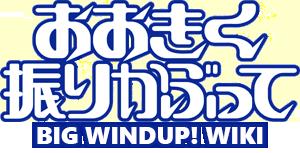 Bigwindup-wiki